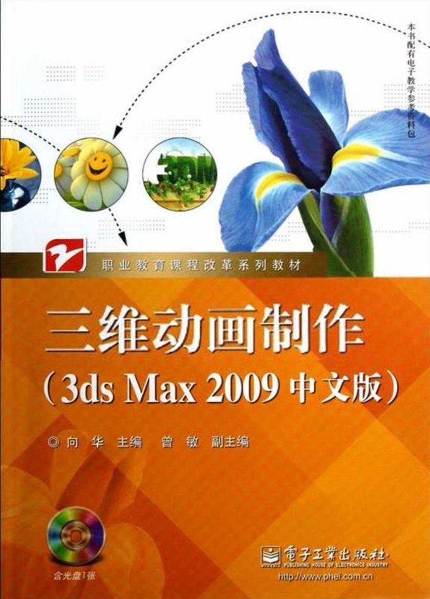 三维动画制作(3ds Max 2009中文版)(含CD光盘1张)