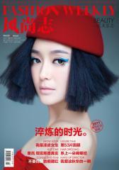 风尚志·心灵美容志 双周刊 2011年24期(电子杂志)(仅适用PC阅读)