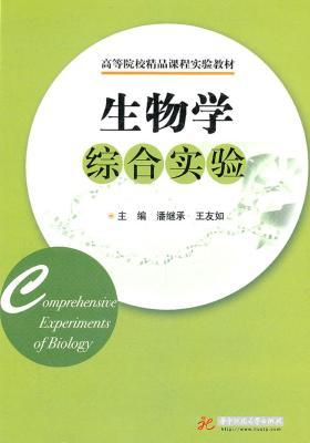 生物学综合实验(仅适用PC阅读)