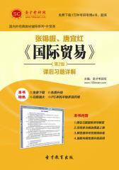 圣才学习网·张锡嘏、唐宜红 《国际贸易》(第2版)课后习题详解(仅适用PC阅读)