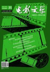 电影文学 半月刊 2012年11期(电子杂志)(仅适用PC阅读)