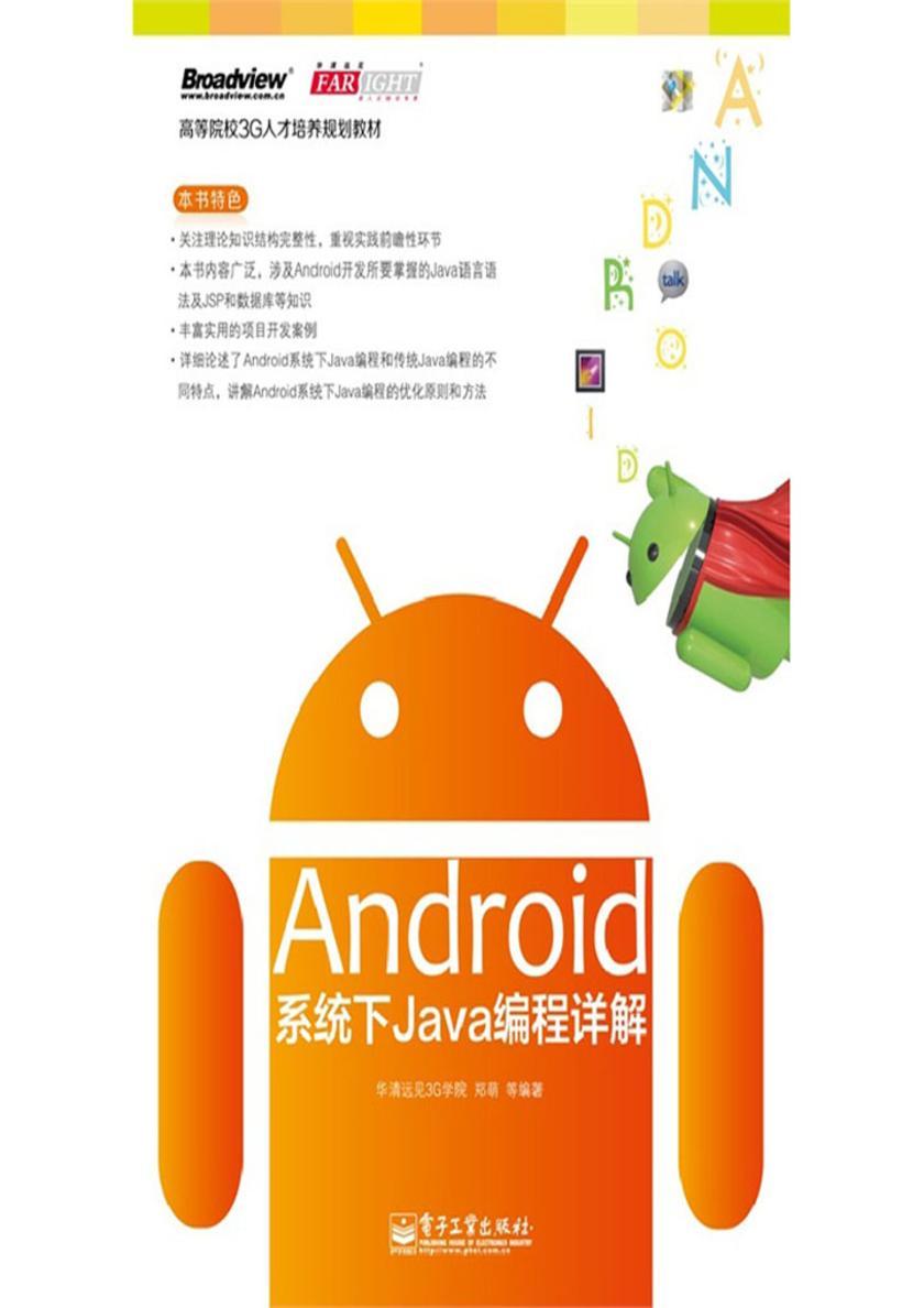 Android系统下Java编程详解(仅适用PC阅读)