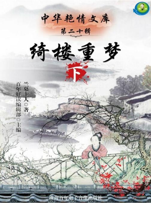中华艳情文库第二十辑——绮楼重梦(下)