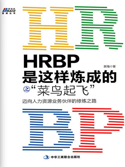 HRBP是这样炼成的之菜鸟起飞:迈向人力资源业务伙伴的修炼之路