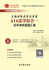上海财经大学法学院616法学综合一历年考研真题汇编