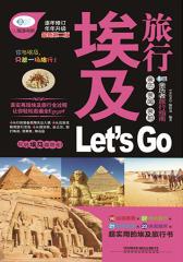 埃及旅行Let'sGo(第2版)