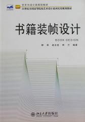 书籍装帧设计(艺术与设计类规划教材,21世纪全国高等院校设计系列实用规划教材)