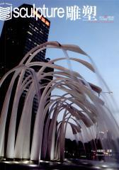 雕塑 双月刊 2012年02期(电子杂志)(仅适用PC阅读)