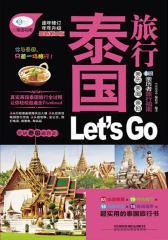 泰国旅行Let'sGo(第3版)