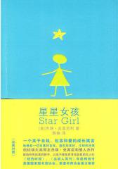 星星女孩(试读本)
