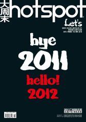 大周末Hotspot·B刊 半月刊 2011年26期(电子杂志)(仅适用PC阅读)