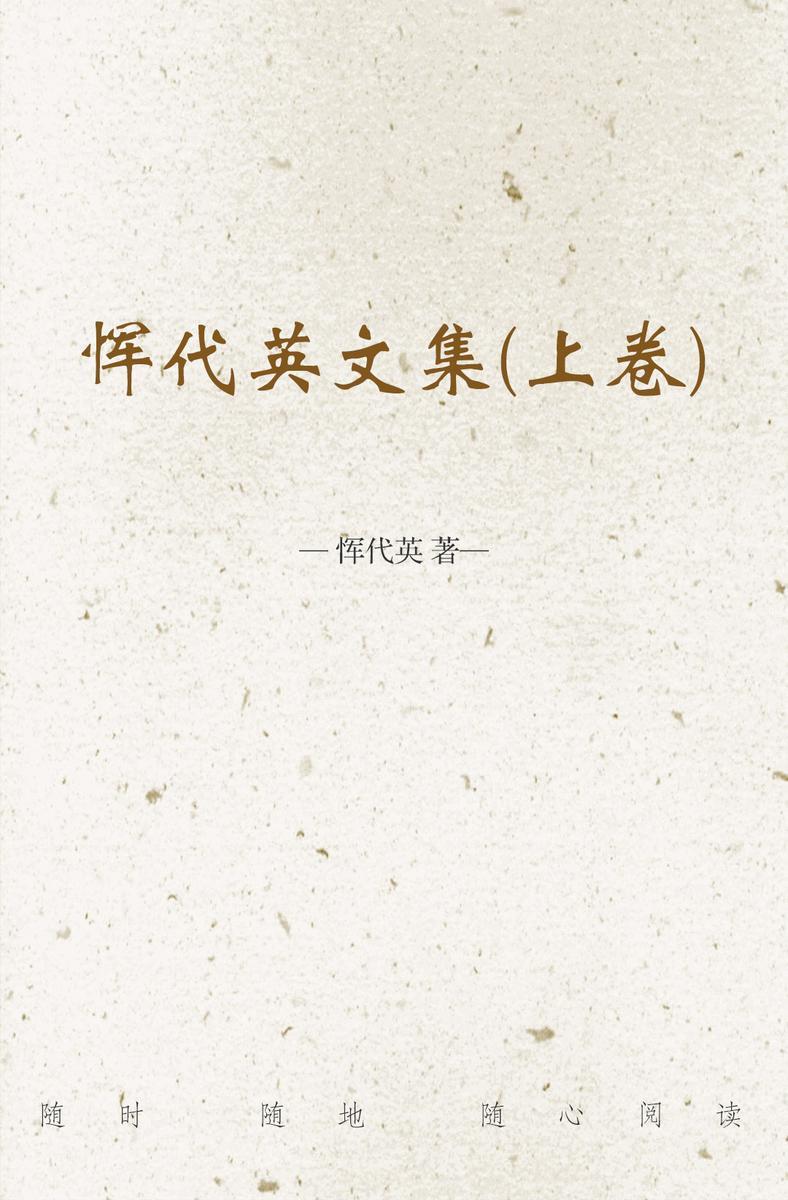 恽代英文集(上卷)