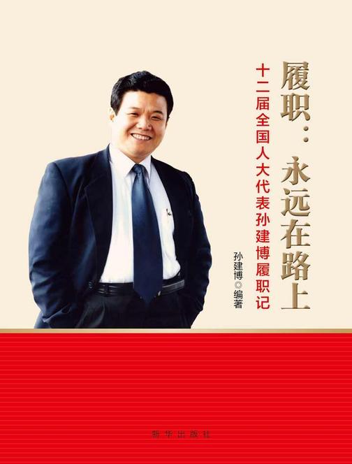 履职:永远在路上:十二届全国人大代表孙建博履职记