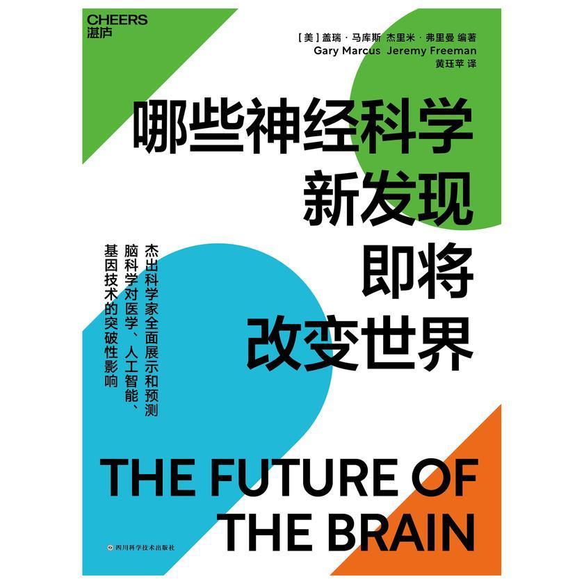哪些神经科学新发现即将改变世界