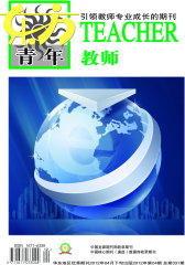 东方青年·教师 月刊 2012年04期(电子杂志)(仅适用PC阅读)