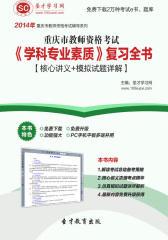 圣才学习网·2014年重庆市教师资格考试《学科专业素质》复习全书【核心讲义+模拟试题详解】(仅适用PC阅读)