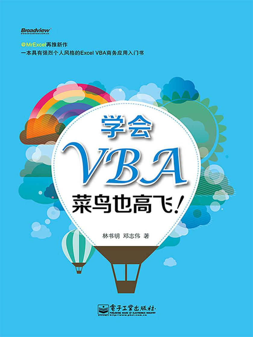 学会VBA,菜鸟也高飞!