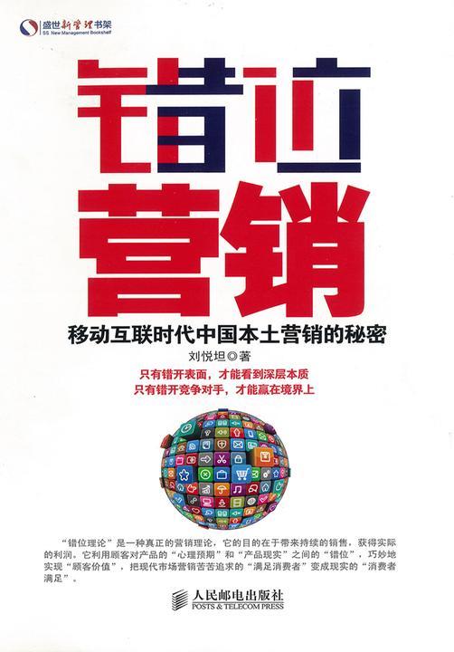 错位营销:移动互联时代中国本土营销的秘密