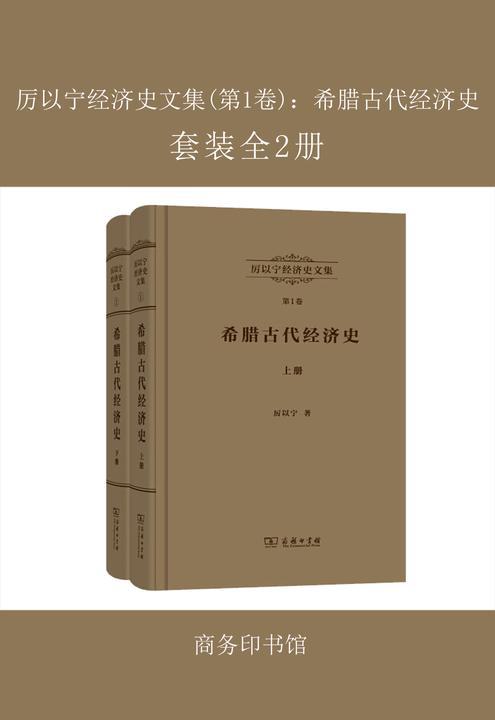 厉以宁经济史文集(第1卷):希腊古代经济史(全两册)