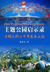 主题公园启示录:苏州乐园二十年发展之路
