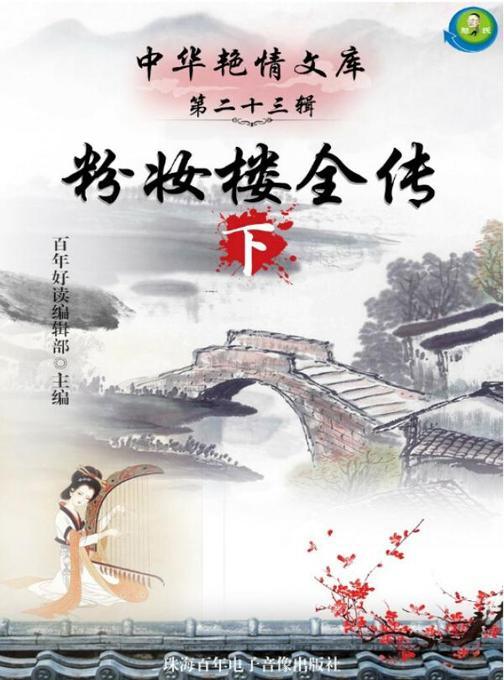 中华艳情文库第二十三辑——粉妆楼全传(下)