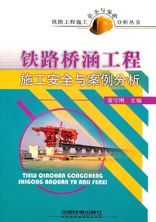 铁路桥涵工程施工安全与案例分析