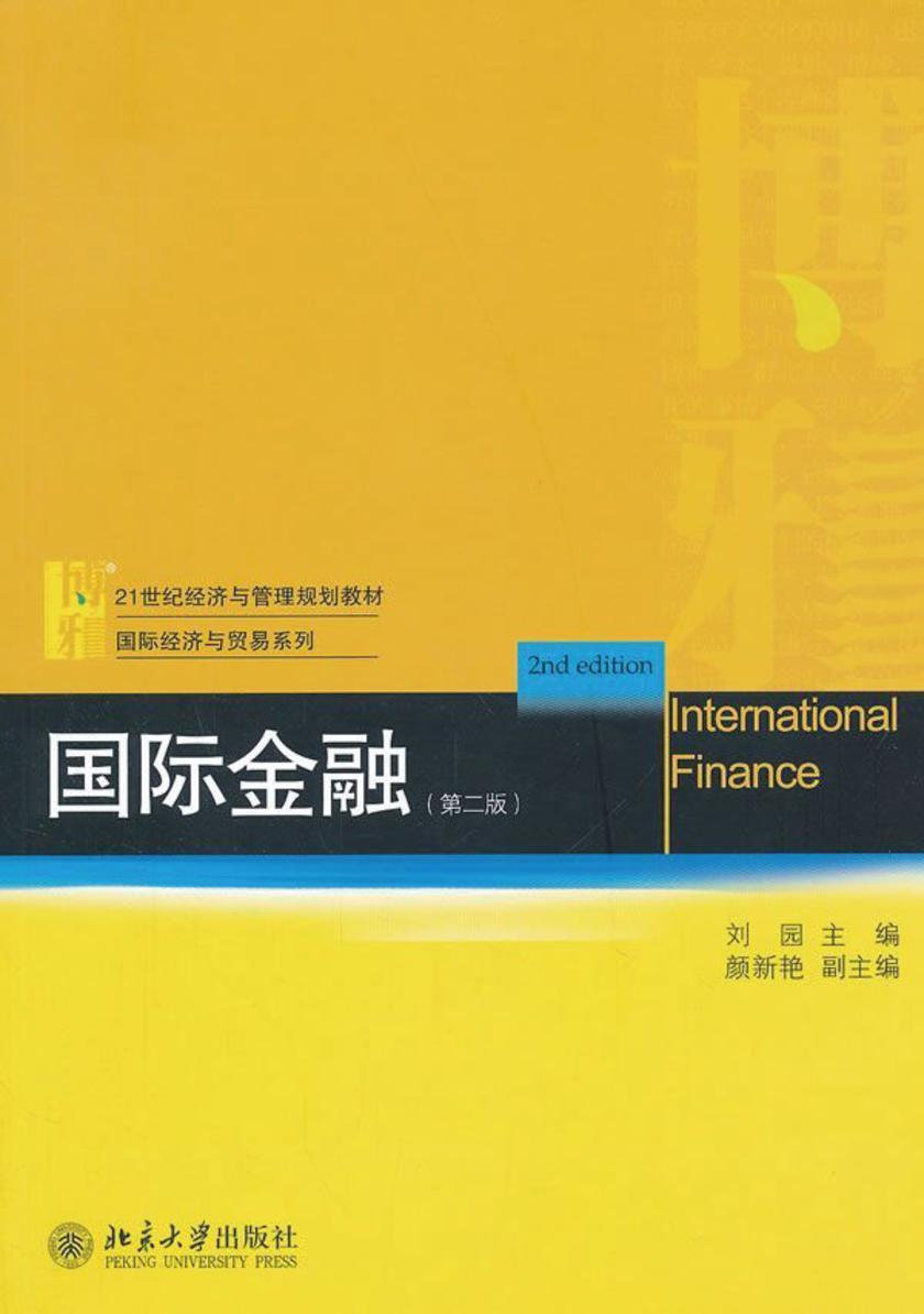 国际金融(第二版)(21世纪经济与管理规划教材·国际经济与贸易系列)
