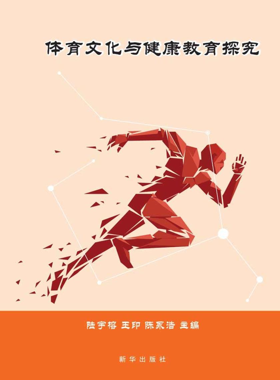 体育文化与健康教育探究