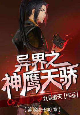 神鹰天骄(第521-540章)