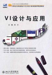 VI设计与应用(艺术与设计类规划教材,21世纪全国高职高专艺术设计系列技能型规划教材)