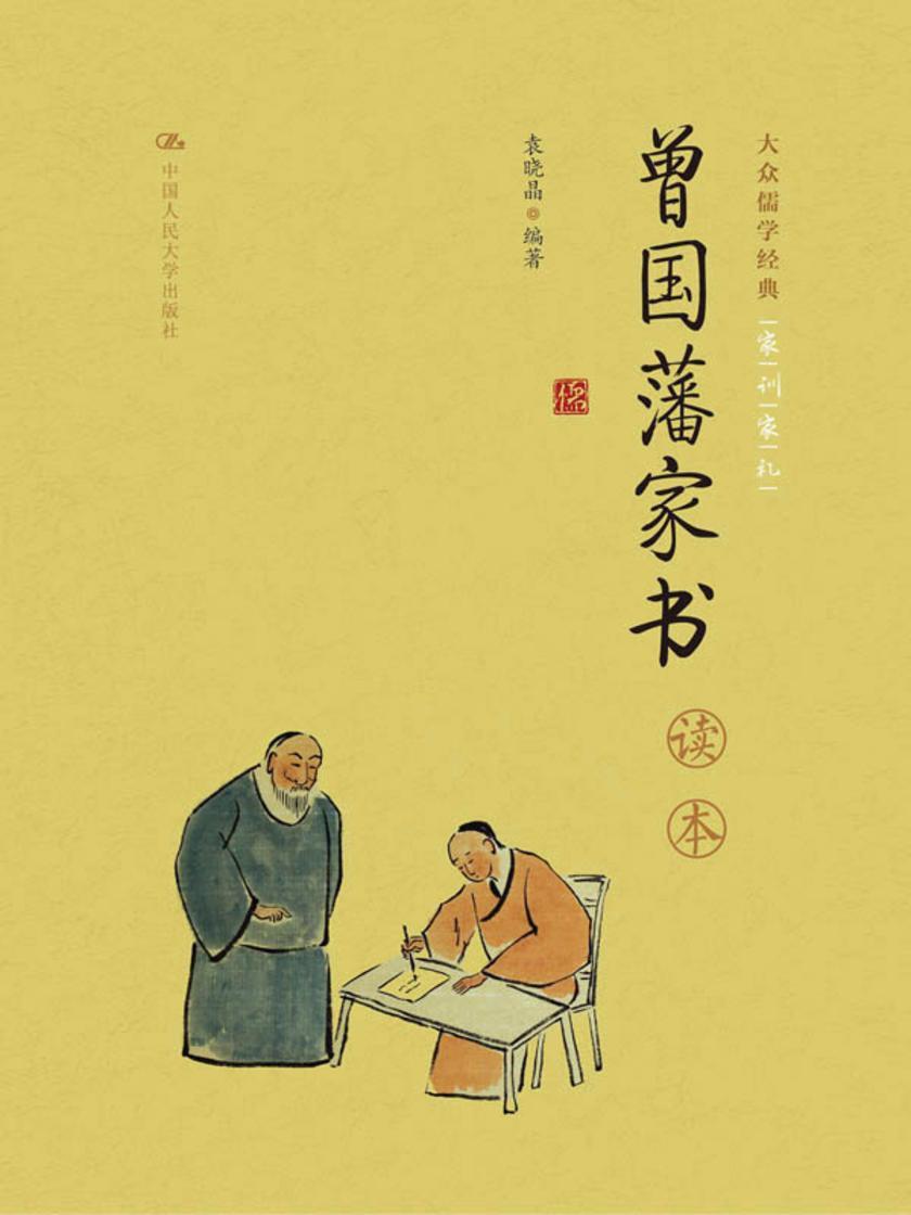 《曾国藩家书》读本(大众儒学经典)