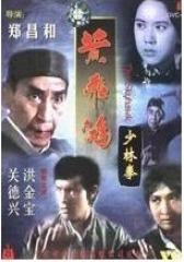 黄飞鸿少林拳 粤语(影视)