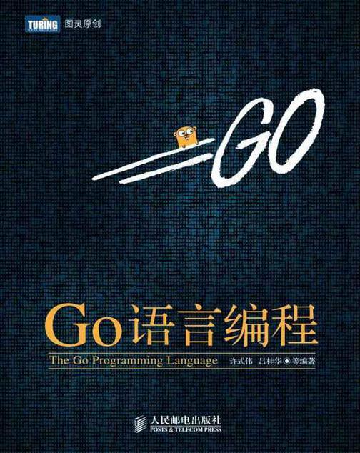 Go语言编程