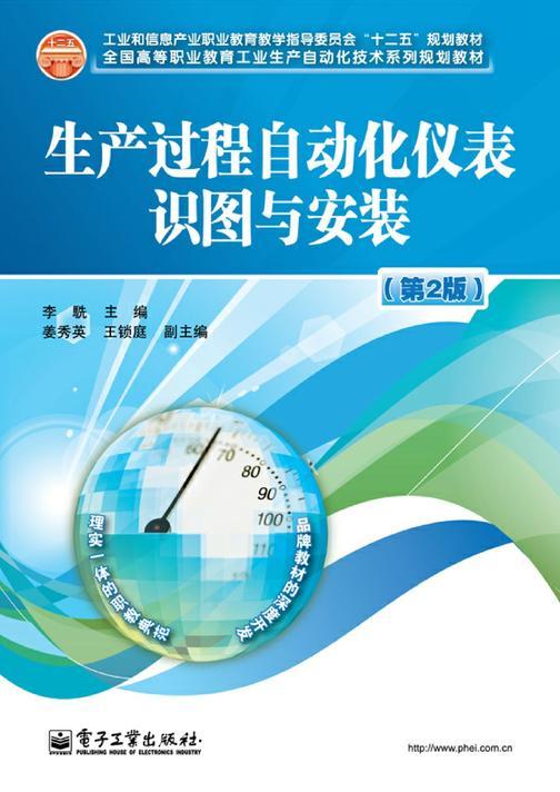 生产过程自动化仪表识图与安装(第2版)