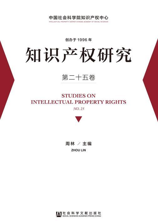 知识产权研究(第25卷)