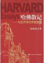 哈佛散记——与经济学的亲密接触(试读本)