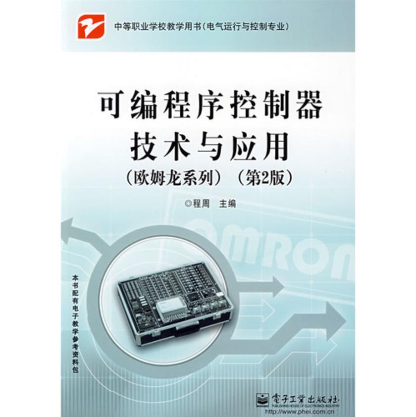 可编程序控制器技术与应用:欧姆龙系列(仅适用PC阅读)