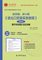 圣才学习网·吴百福、徐小薇《进出口贸易实务教程》(第6版)章节专项练习及详解(仅适用PC阅读)