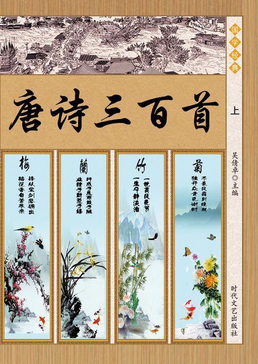 唐诗三百首(上)