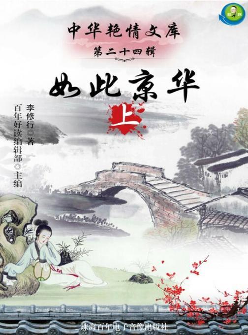 中华艳情文库第二十四辑——如此京华(上)