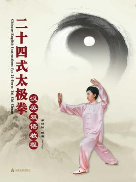 24式太极拳汉英双语教程