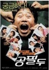 孔必斗(影视)