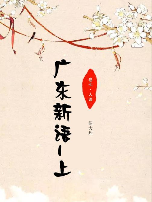 广东新语-上(卷七·人语)