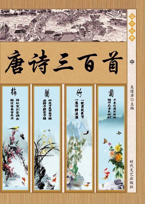 唐诗三百首(中)