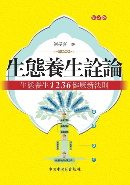 生态养生诠论:生态养生1236 健康新法则