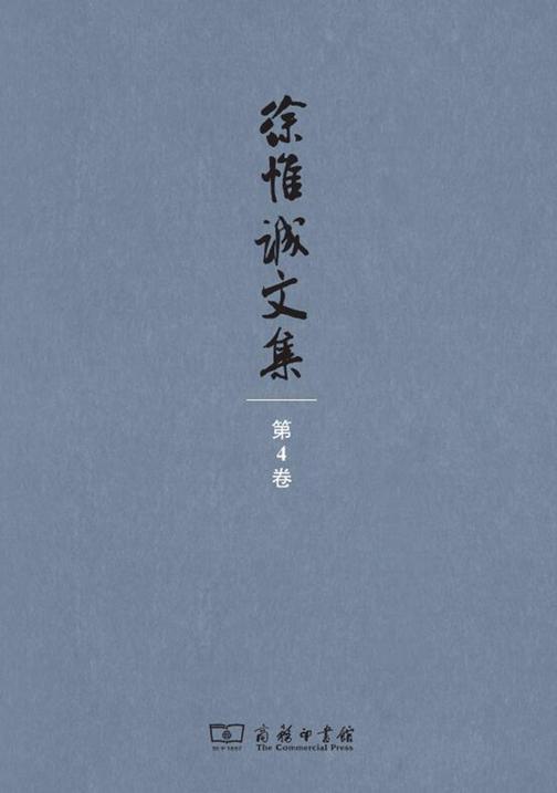 徐惟诚文集(第4卷)