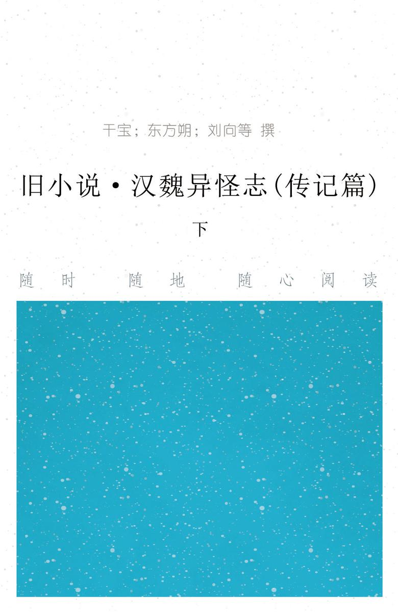 旧小说·汉魏异怪志(传记篇)下