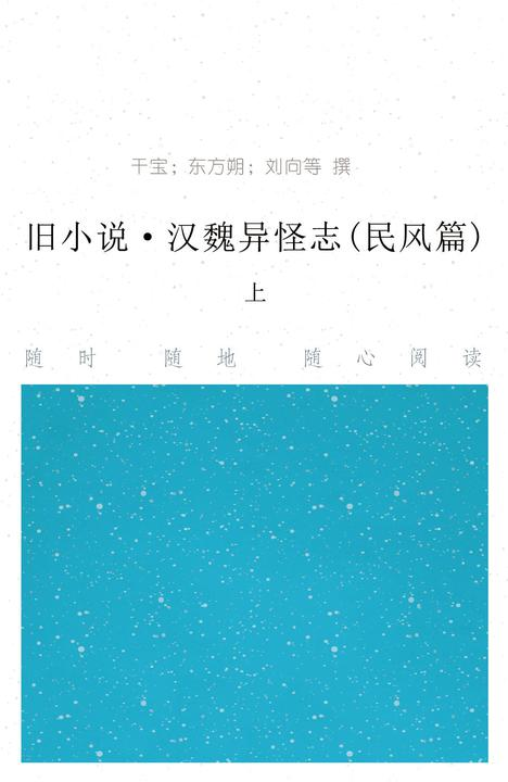 旧小说·汉魏异怪志(民风篇)上