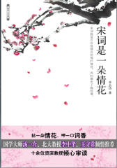 阅读大中国:宋词是一朵情花(试读本)