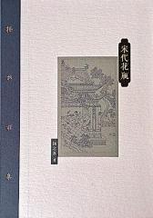 棔柿楼集(卷4):宋代花瓶